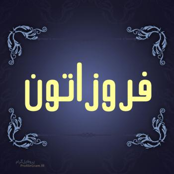 عکس پروفایل اسم فروزاتون طرح سرمه ای