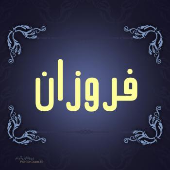 عکس پروفایل اسم فروزان طرح سرمه ای