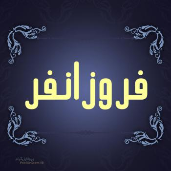 عکس پروفایل اسم فروزانفر طرح سرمه ای