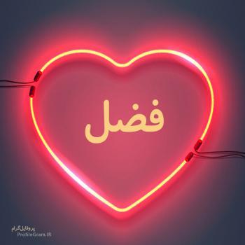 عکس پروفایل اسم فضل طرح قلب نئون