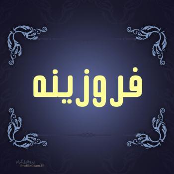 عکس پروفایل اسم فروزینه طرح سرمه ای