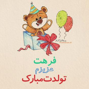 عکس پروفایل تبریک تولد فرهت طرح خرس