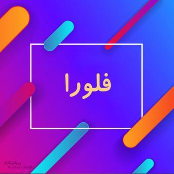 عکس پروفایل اسم فلورا طرح رنگارنگ