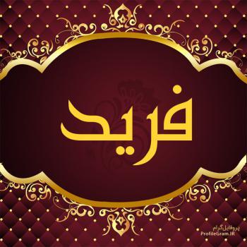 عکس پروفایل اسم فرید طرح قرمز طلایی