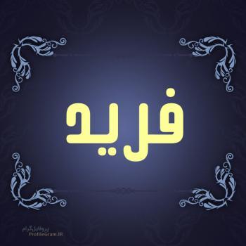 عکس پروفایل اسم فرید طرح سرمه ای