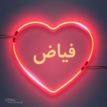 عکس پروفایل اسم فیاض طرح قلب نئون