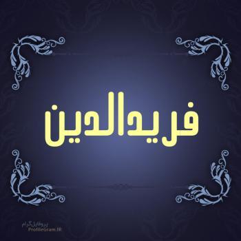 عکس پروفایل اسم فریدالدین طرح سرمه ای