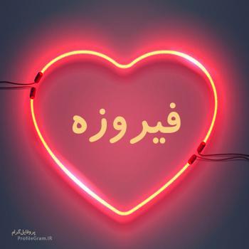عکس پروفایل اسم فیروزه طرح قلب نئون