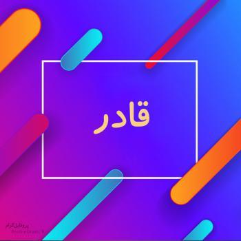 عکس پروفایل اسم قادر طرح رنگارنگ