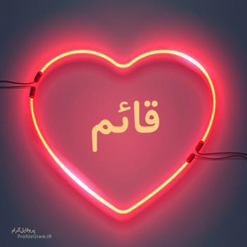 عکس پروفایل اسم قائم طرح قلب نئون