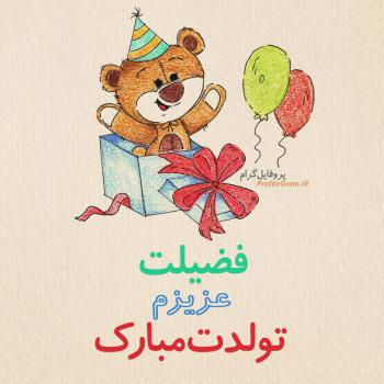 عکس پروفایل تبریک تولد فضیلت طرح خرس