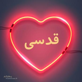 عکس پروفایل اسم قدسی طرح قلب نئون