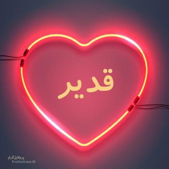 عکس پروفایل اسم قدیر طرح قلب نئون