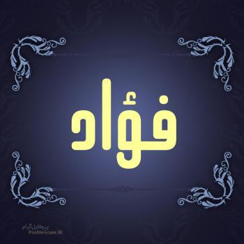 عکس پروفایل اسم فؤاد طرح سرمه ای