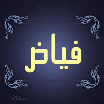 عکس پروفایل اسم فیاض طرح سرمه ای