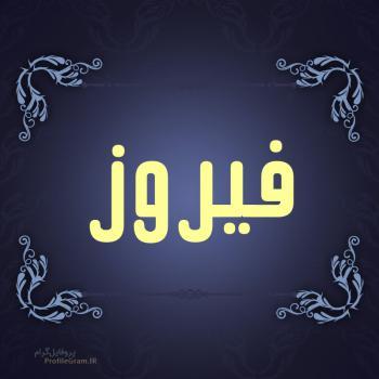 عکس پروفایل اسم فیروز طرح سرمه ای