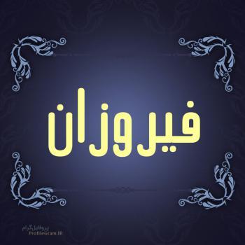 عکس پروفایل اسم فیروزان طرح سرمه ای