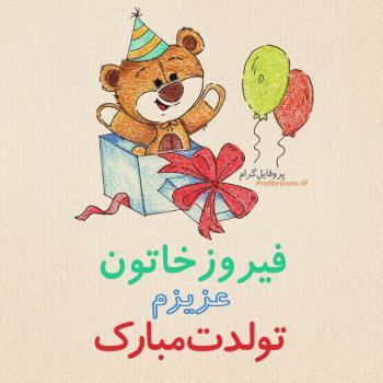 عکس پروفایل تبریک تولد فیروزخاتون طرح خرس