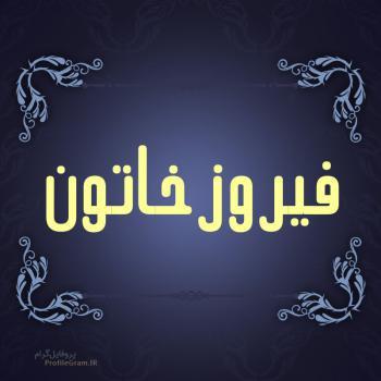 عکس پروفایل اسم فیروزخاتون طرح سرمه ای