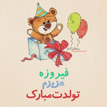 عکس پروفایل تبریک تولد فیروزه طرح خرس