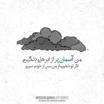 عکس پروفایل غمگین من آسمان پر از ابرهای دلگیرم اگه تو دلخوری از من من از خودم سیرم