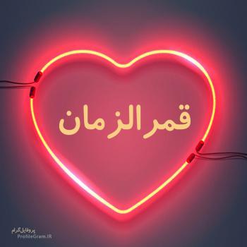عکس پروفایل اسم قمرالزمان طرح قلب نئون