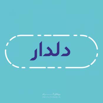 عکس پروفایل اسم دلدار طرح آبی روشن