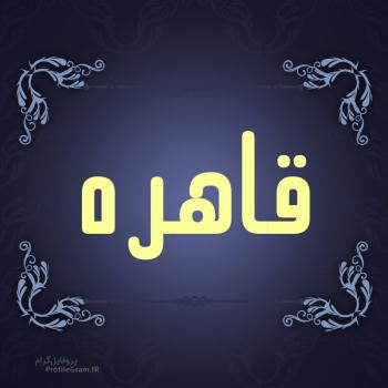عکس پروفایل اسم قاهره طرح سرمه ای