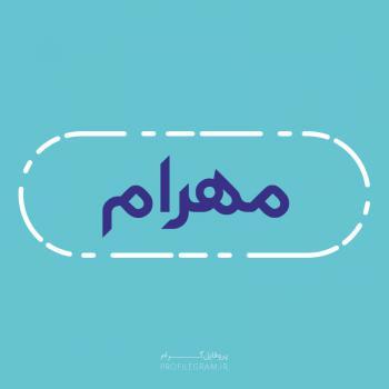 عکس پروفایل اسم مهرام طرح آبی روشن