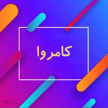 عکس پروفایل اسم کامروا طرح رنگارنگ