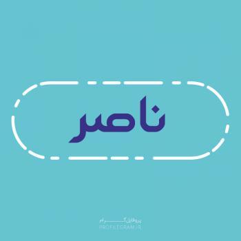 عکس پروفایل اسم ناصر طرح آبی روشن
