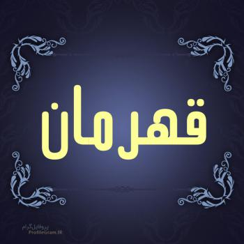 عکس پروفایل اسم قهرمان طرح سرمه ای