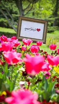 عکس استوری عشق را به خدا بسپا
