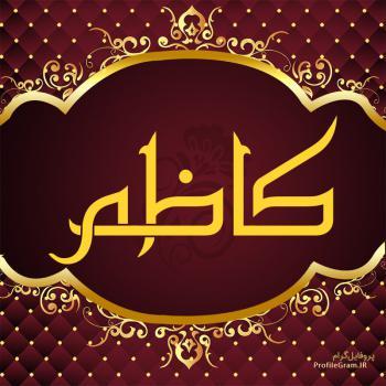 عکس پروفایل اسم کاظم طرح قرمز طلایی