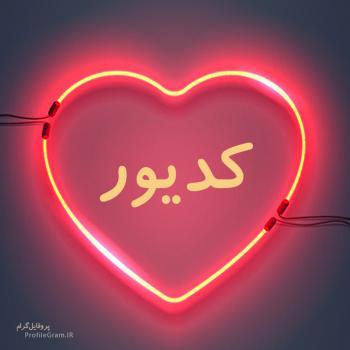 عکس پروفایل اسم کدیور طرح قلب نئون