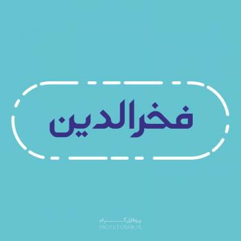 عکس پروفایل اسم فخرالدین طرح آبی روشن