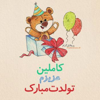 عکس پروفایل تبریک تولد کاملین طرح خرس