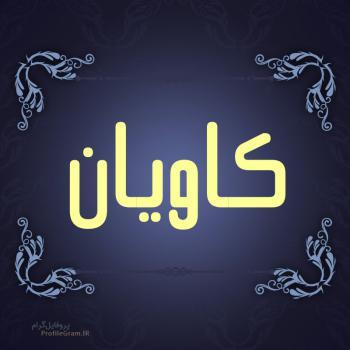 عکس پروفایل اسم کاویان طرح سرمه ای
