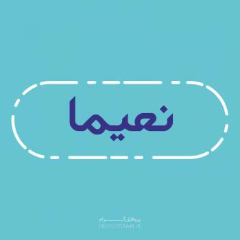 عکس پروفایل اسم نعیما طرح آبی روشن