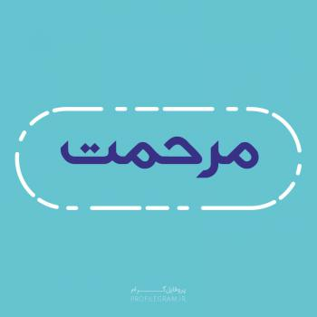 عکس پروفایل اسم مرحمت طرح آبی روشن