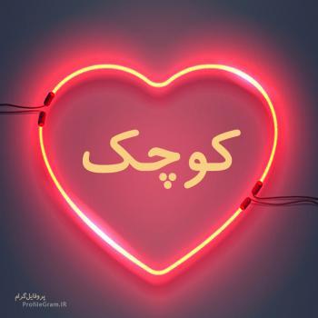 عکس پروفایل اسم کوچک طرح قلب نئون