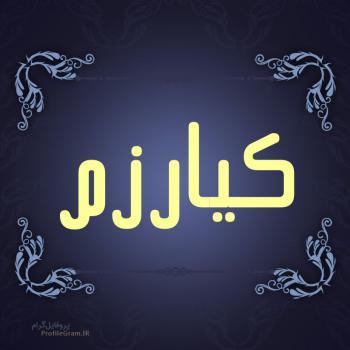 عکس پروفایل اسم کیارزم طرح سرمه ای