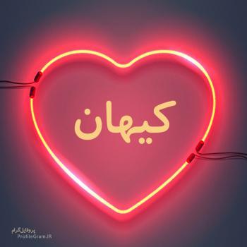 عکس پروفایل اسم کیهان طرح قلب نئون