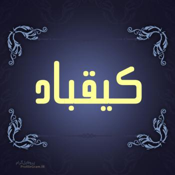 عکس پروفایل اسم کیقباد طرح سرمه ای