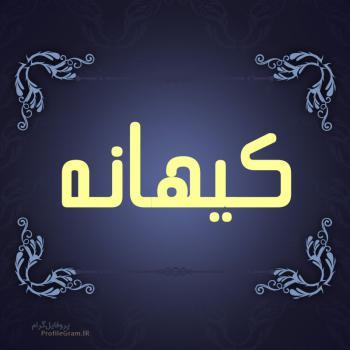 عکس پروفایل اسم کیهانه طرح سرمه ای