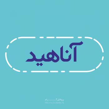 عکس پروفایل اسم آناهید طرح آبی روشن