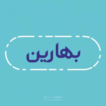 عکس پروفایل اسم بهارین طرح آبی روشن