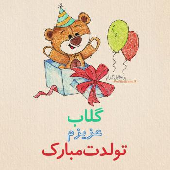 عکس پروفایل تبریک تولد گلاب طرح خرس
