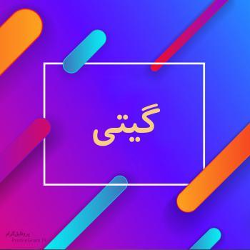 عکس پروفایل اسم گیتی طرح رنگارنگ