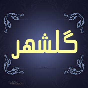 عکس پروفایل اسم گلشهر طرح سرمه ای